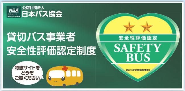 貸切バス安全性評価認定制度
