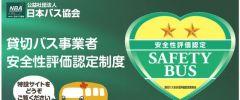 貸切バス安全性評価認定制度-eyecatch1