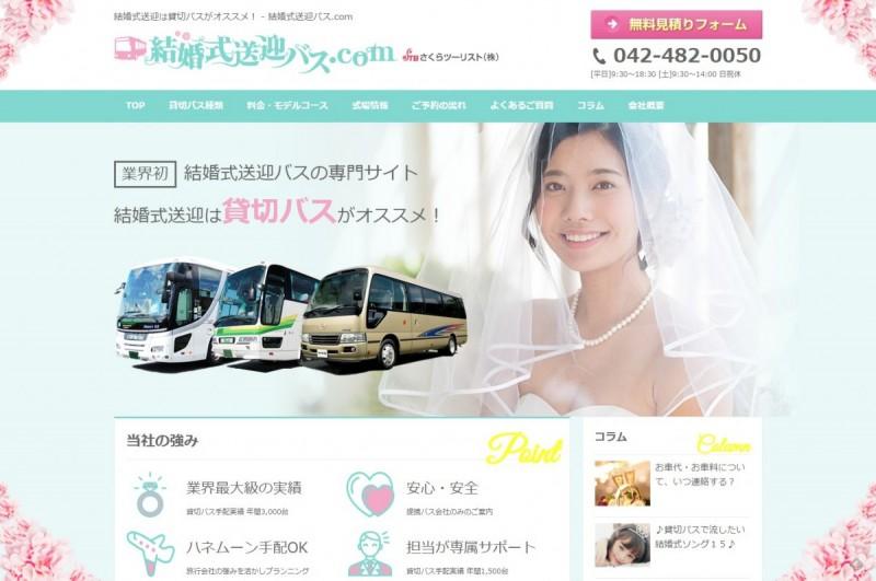 結婚式送迎バス.comサイト