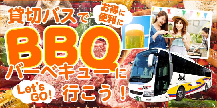 貸切バスでBBQに行こう!