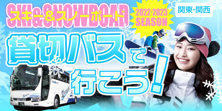 スキー・スノーボードは貸切バスで行こう!
