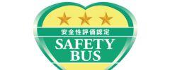 貸切バス事業者安全性評価認定制度のシンボルマーク