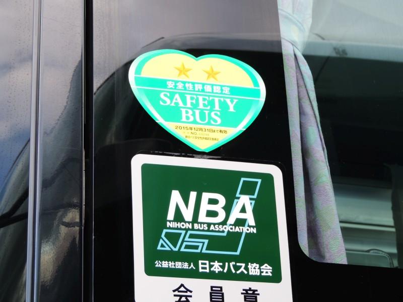 貸切バス事業者安全性評価認定ステッカー