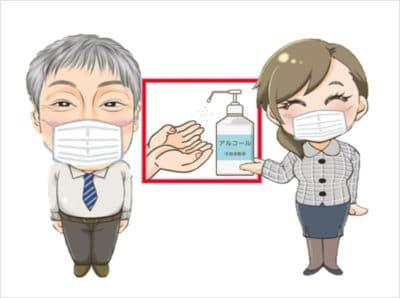 萩観光バスのコロナ対策(貸切バス王国)