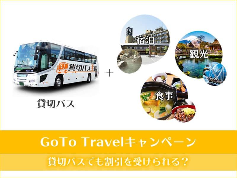 GoToトラベルキャンペーン(貸切バス王国)