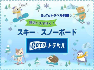 GoToトラベルx貸切バス+スキー